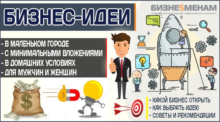 Идеи для бизнеса в интернете с минимальными вложениями