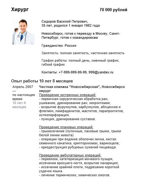 Образец резюме доктора