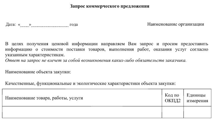 Запрос на коммерческое предложение образец