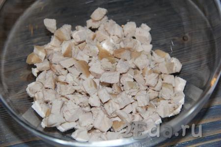 Куриные грудки заранее отварить до готовности (в течение 25-30 минут), остудить, а затем нарезать на кубики или порвать на волокна.