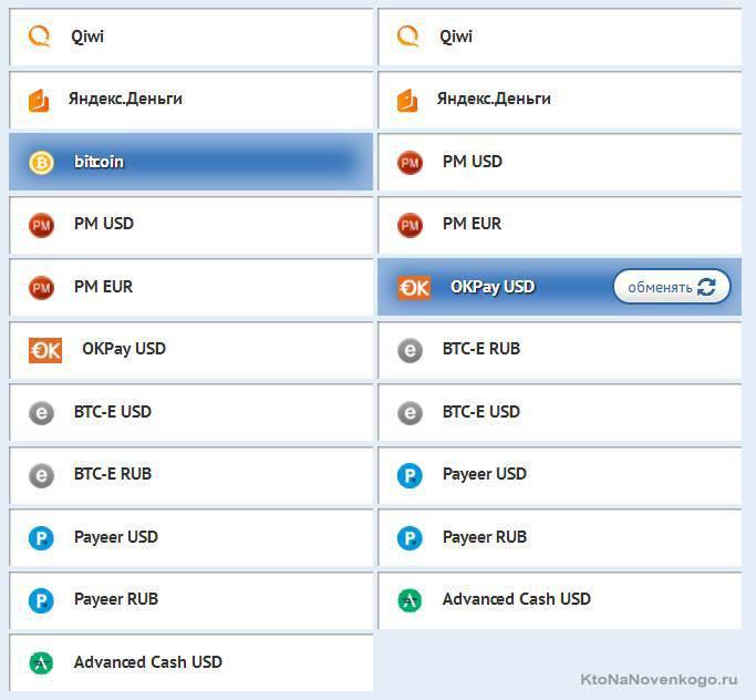 Выводим биткоины накошелек в системе OKPay