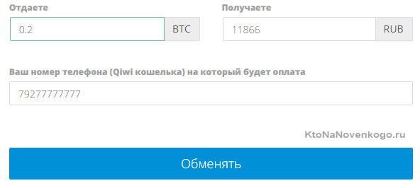 Обмен биткоинов осуществляется на Киви-кошелек