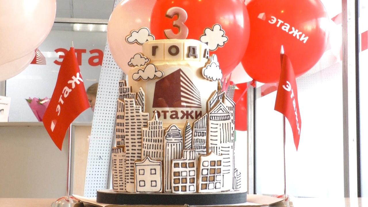 Делая мечты реальностью: компании «Этажи» в Кургане 3 года!