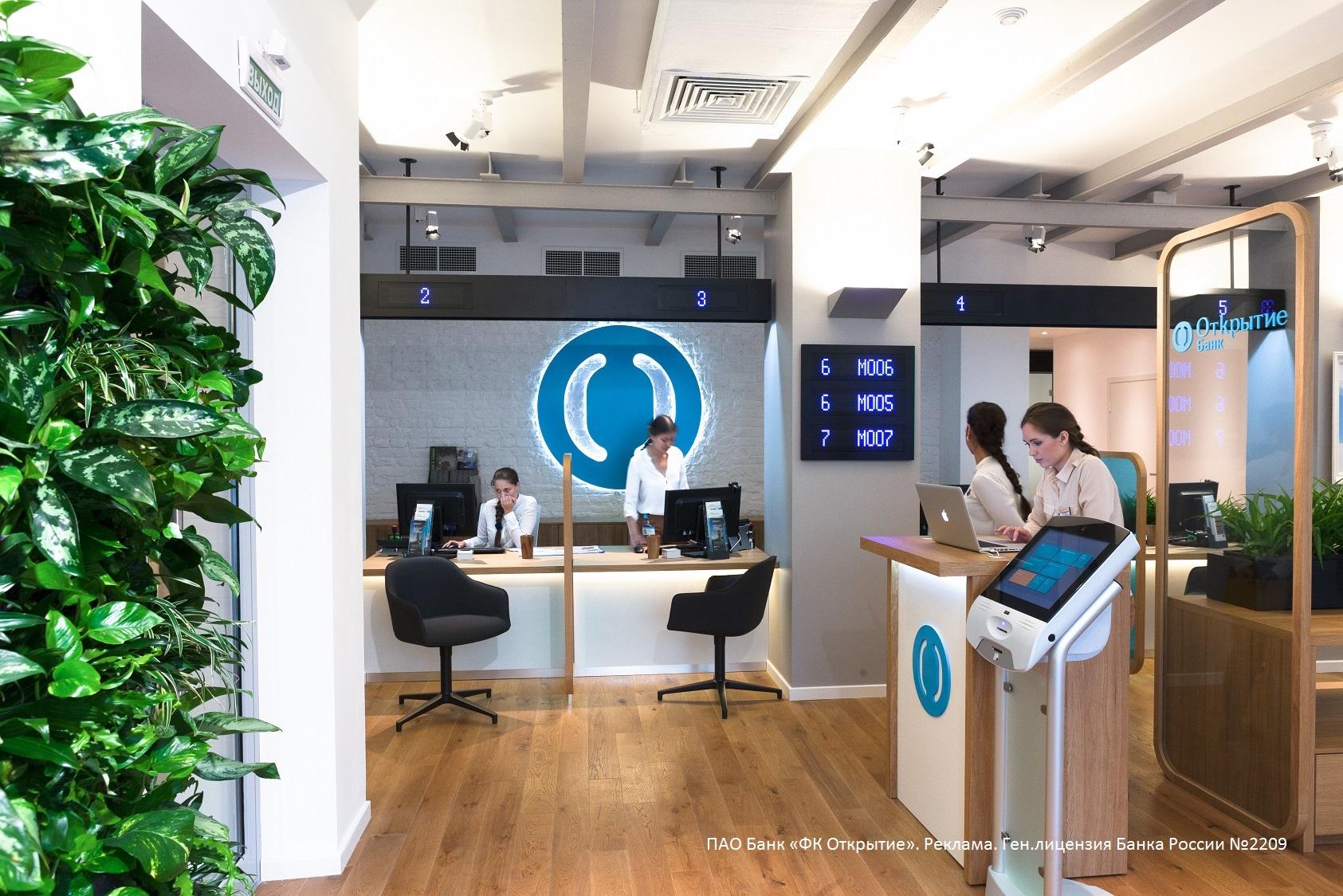 В интернет-банке «Открытия» клиентам стали доступны ПИФы УК «Открытие»