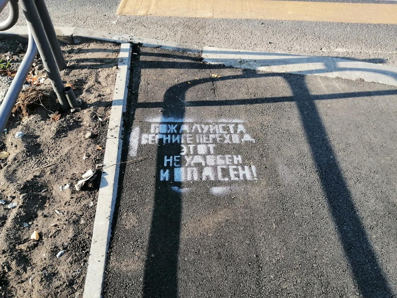 Жители Заозерного, недовольные новым пешеходным переходом, оставили властям послание на асфальте
