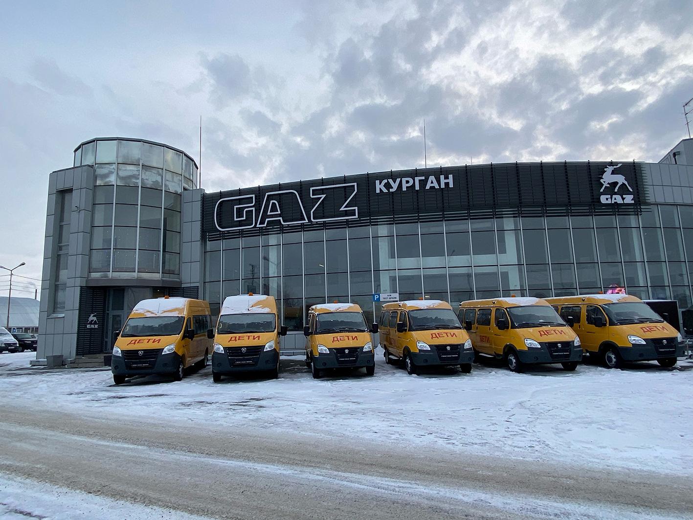 «ГАЗ» поставил на Курган школьные автобусы