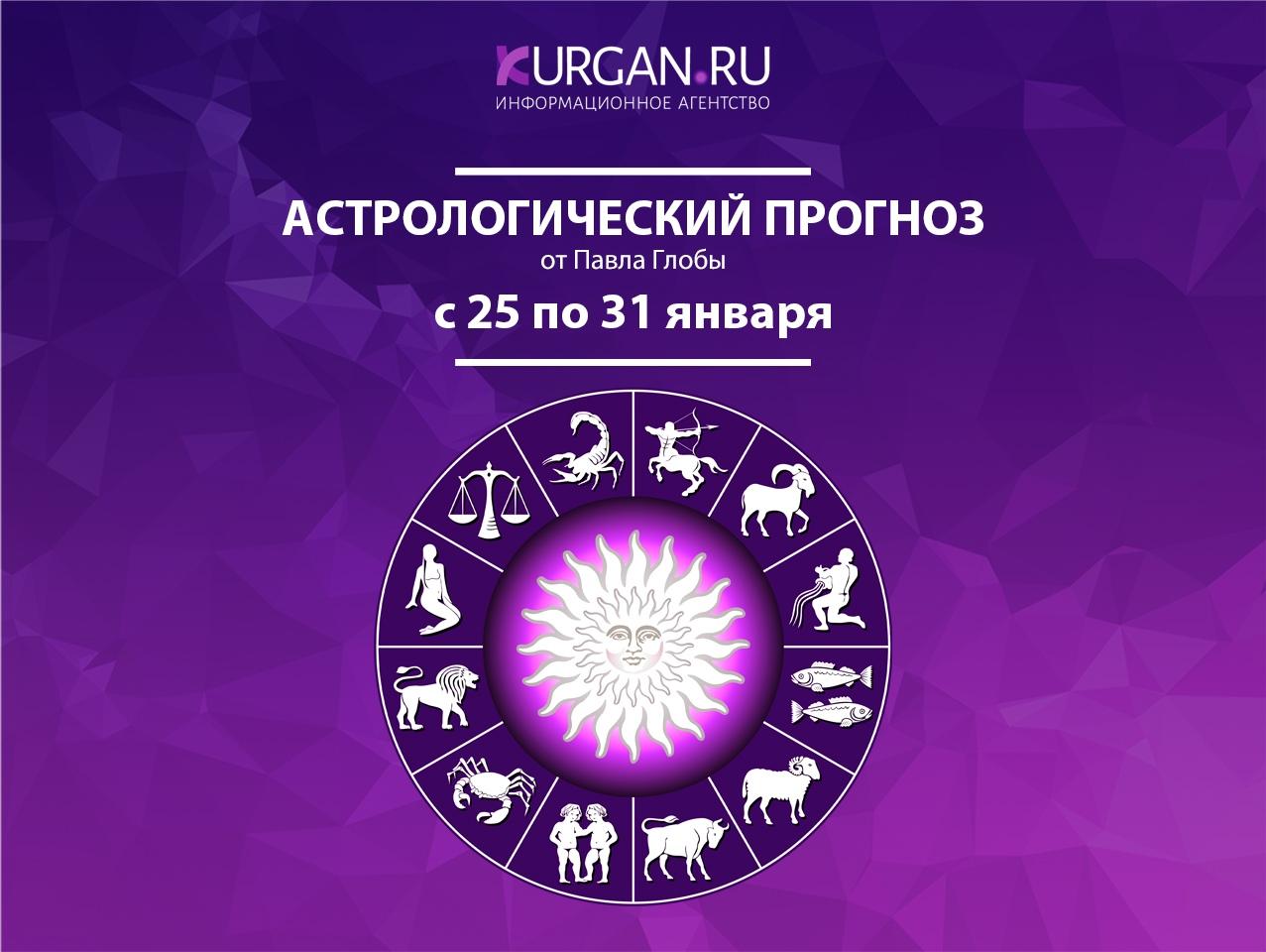 Астрологический прогноз с 25 по 31 января от Павла Глобы