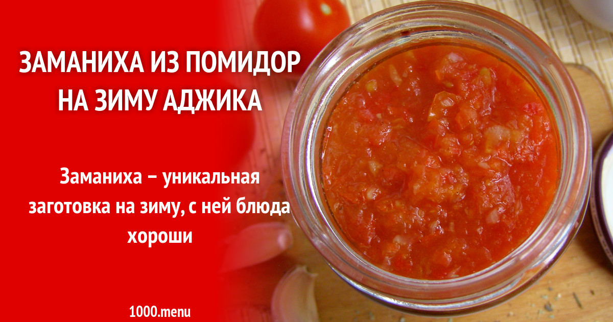Заманиха из помидор рецепт на зиму с кабачками