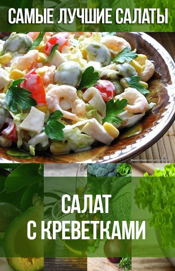 Салат с кальмарами с оливками и
