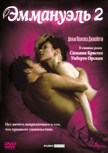 Порно фильм эммануэль на русском языке