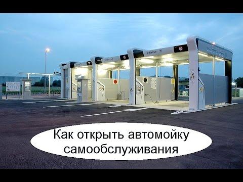 Как открыть автомойку