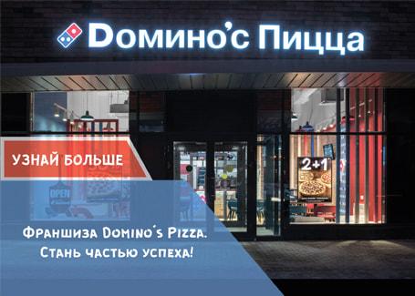 Открой свой бизнес с Domino's Pizza и зарабатывай до 1, 25 млн. рублей в месяц