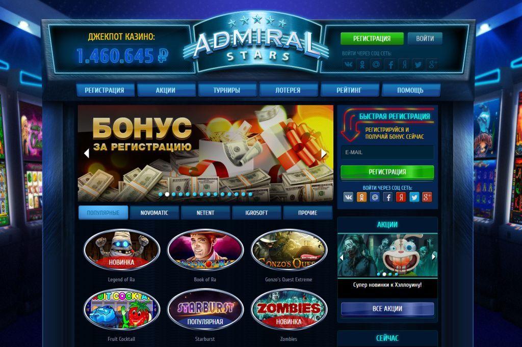 admiral казино официальный