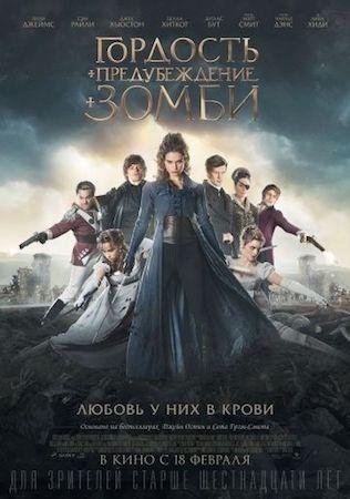 Посмотреть фильм гордость и предубеждение зомби