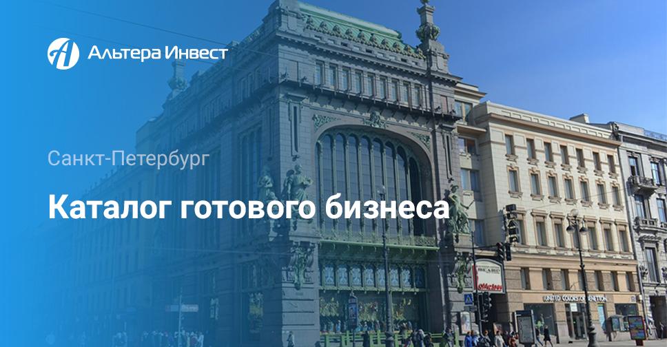 Купить готовый бизнес до 100000 рублей