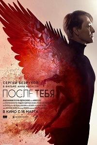 Фильмы с сергеем безруковым 2017