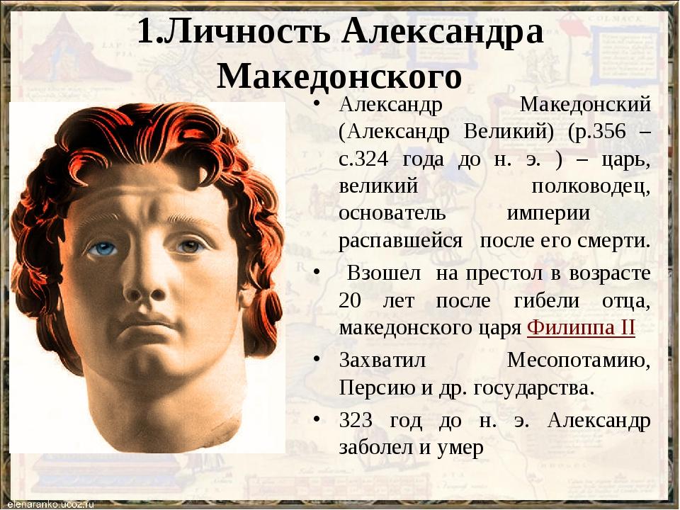 Характеристика александра македонского