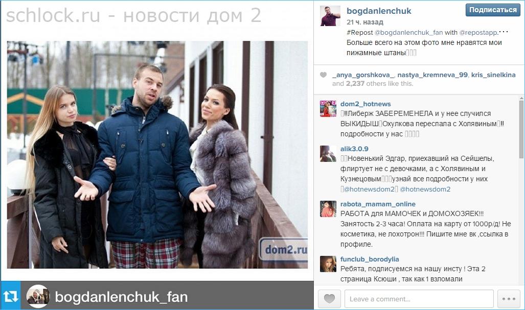 Дом 2 hot news instagram