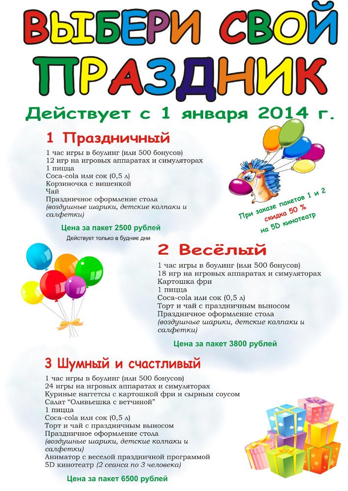 Реклама проведения детских праздников