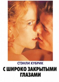 Фильм про тома круза и николь кидман