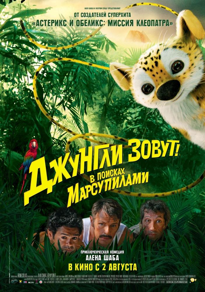 Смотреть джунгли зовут в поисках марсупилами онлайн бесплатно