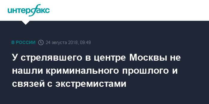 Перестрелка центре москвы