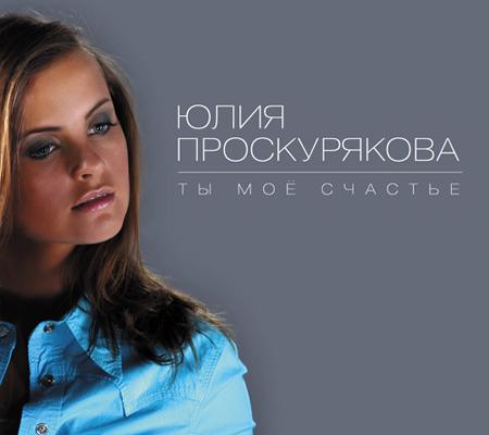 Юлия проскурякова официальный сайт