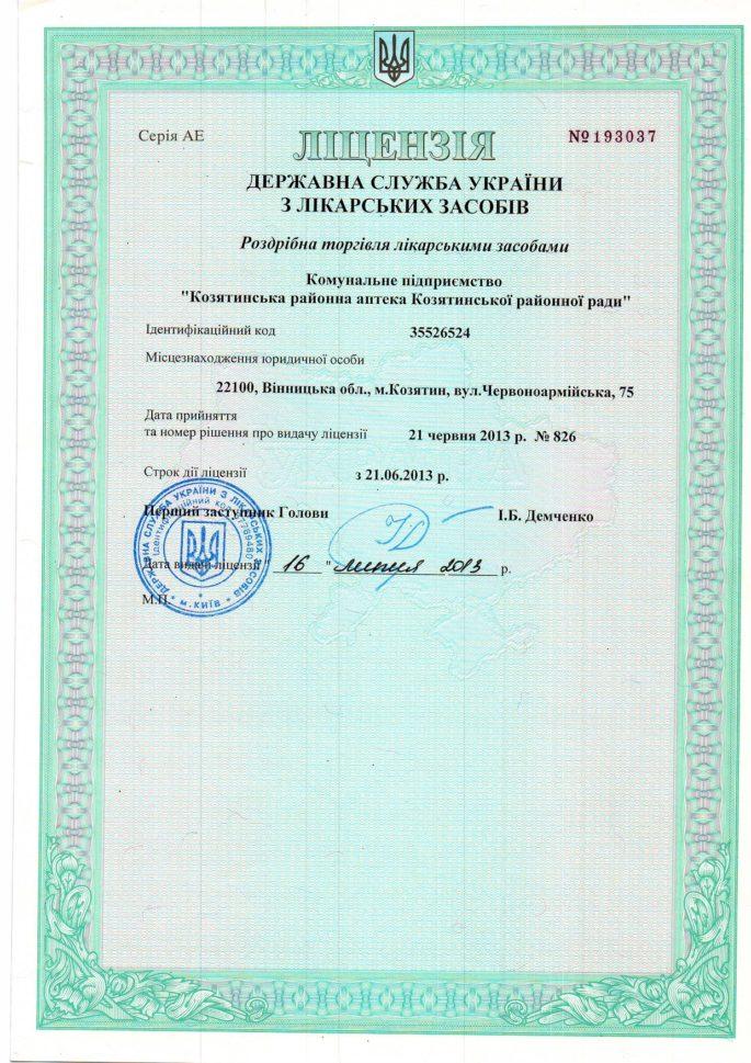 Получении лицензии на аптечный пункт