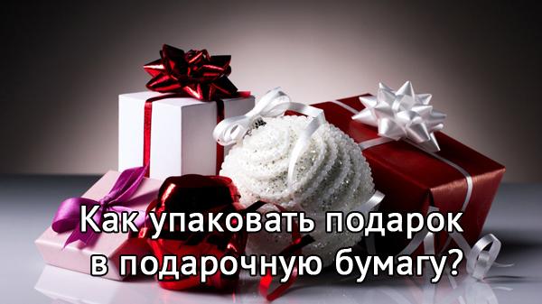 Обернуть подарочной бумагой коробку