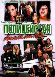 Полицейская Академия (С Русским переводом)