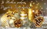 "Новогоднее поздравление от коллектива ""Диалог.UA"":..."