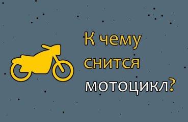 Сон мотоцикл ехать