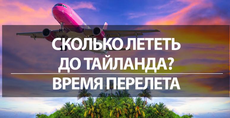 Время полета до тайланда из санкт петербурга