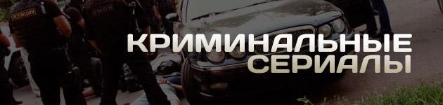 Лучшие русские криминальные драмы сериалы