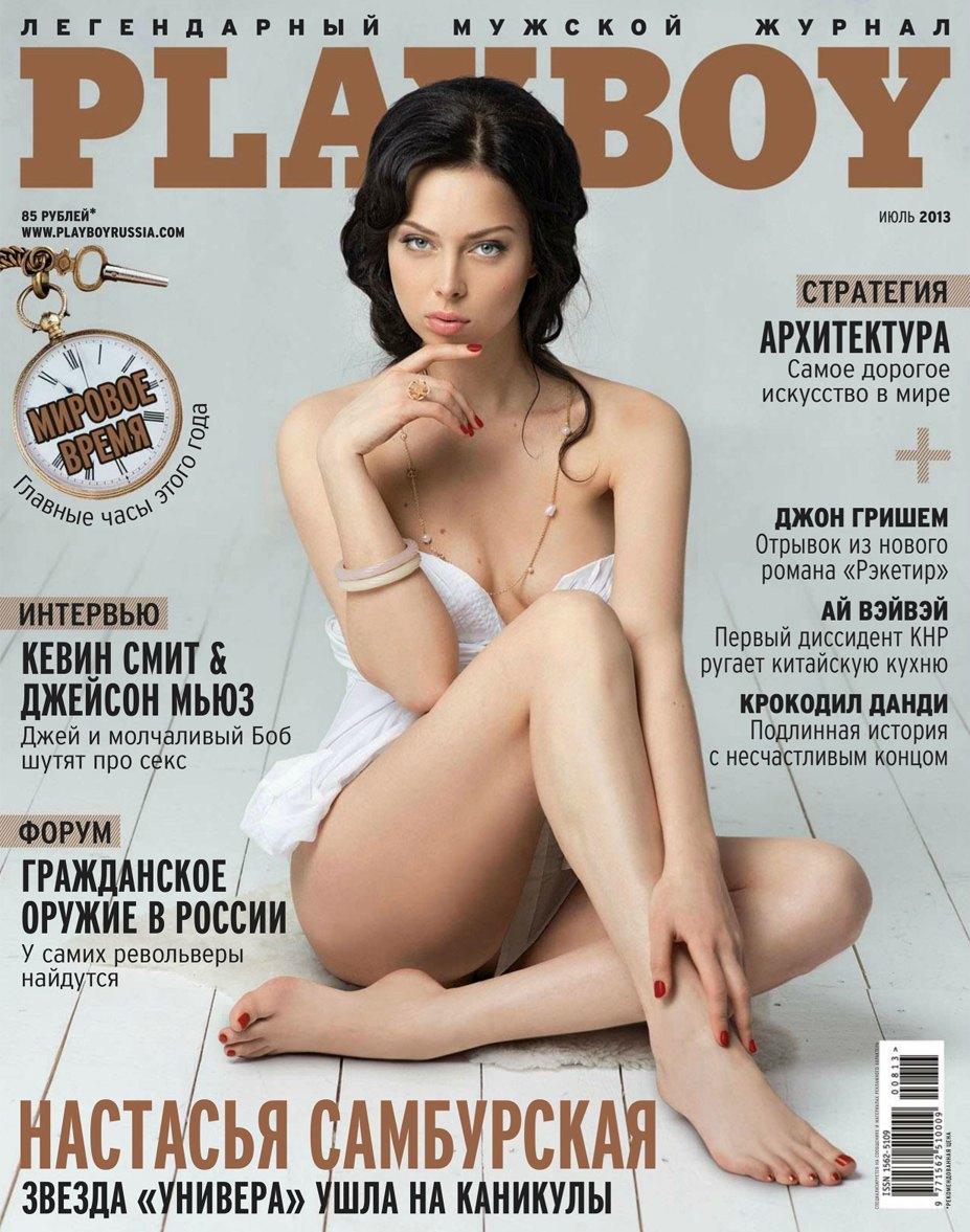 Анастасия самбурская плейбой