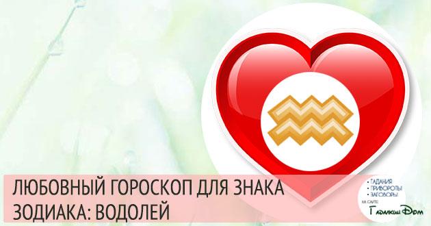 Водолей гороскоп любовный