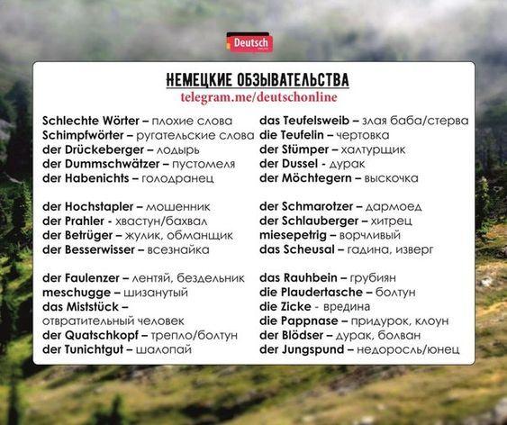 Обзывательства на немецком