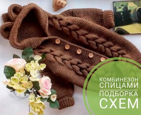 Полукомбинезон для малышей вязание спицами