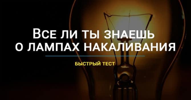 Конструкция ламп накаливания