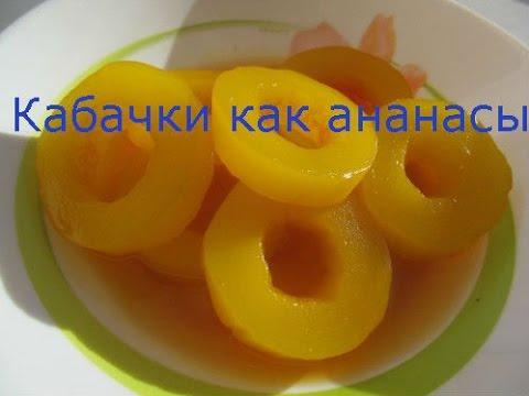 Кабачки с ананасовым юпи
