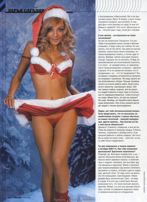 Фото из журналов голые знаменитости