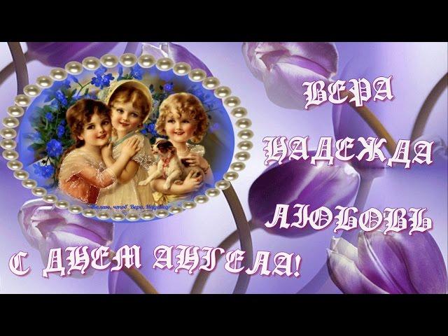 Музыкальное поздравление с днем ангела вера надежда любовь