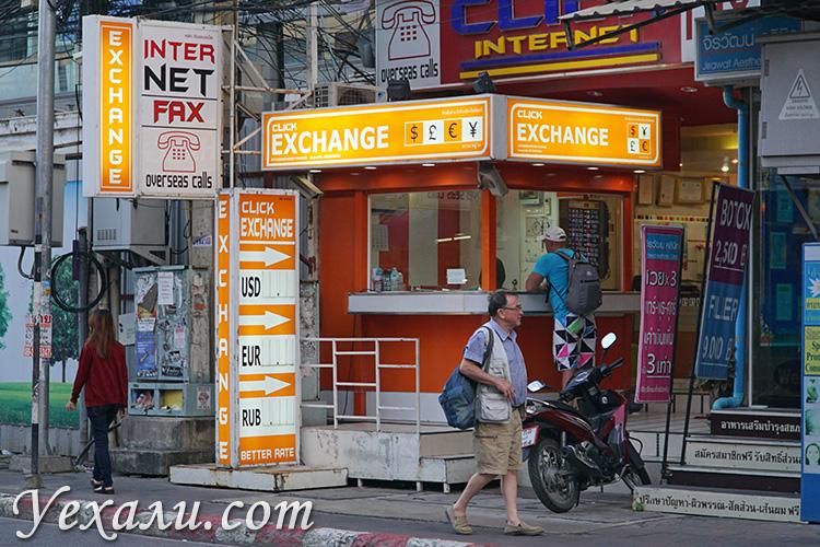 Обмен рублей в паттайе курс сегодня