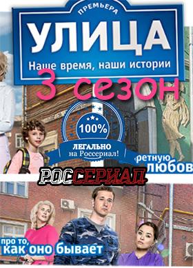 Смотреть сериалы онлайн бесплатно в хорошем качестве русские драмы