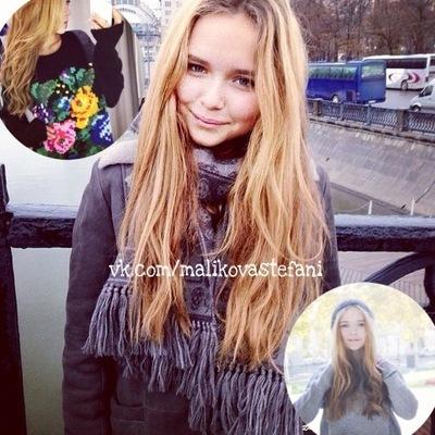 Стефания маликова вконтакте настоящая страница