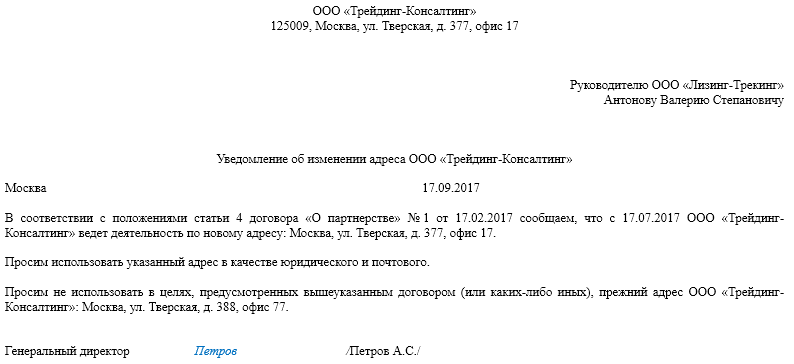 Письмо о смене юридического адреса