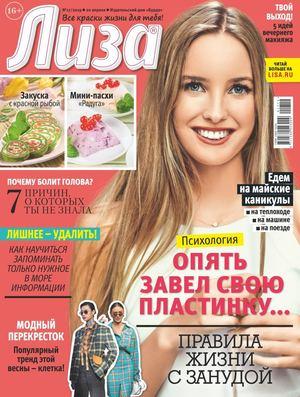 Женские журналы смотреть