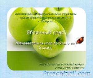 Презентация праздника яблочный спас