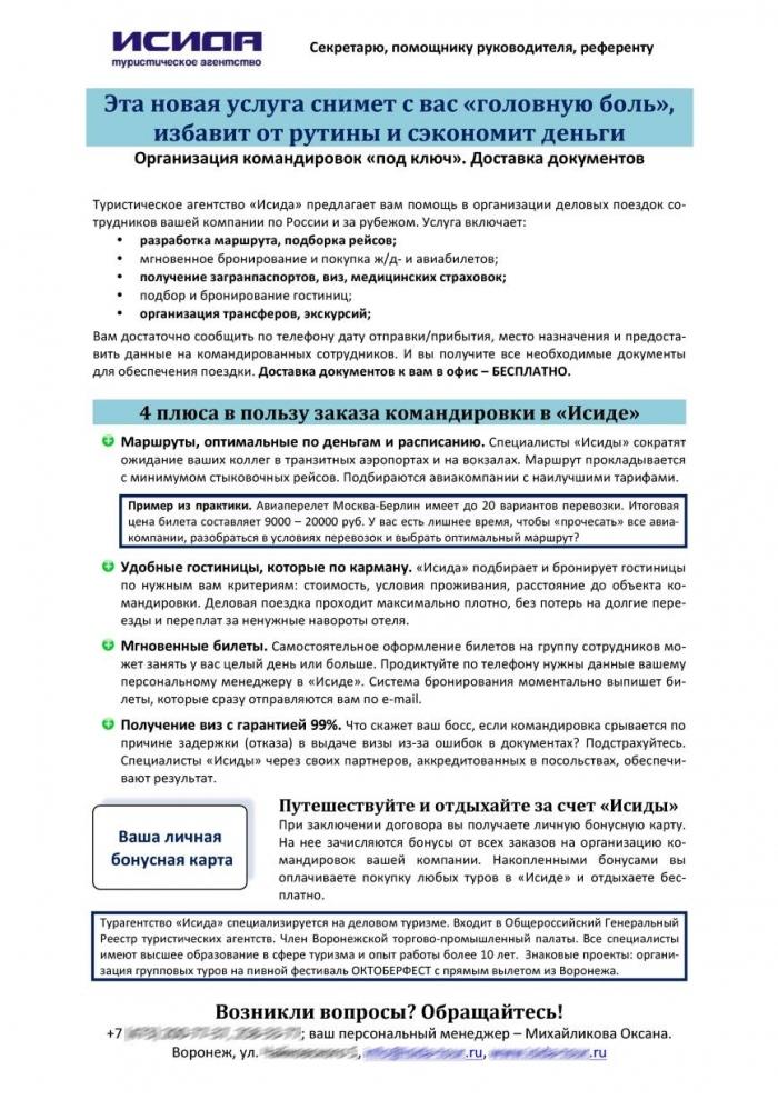 Коммерческое предложение образец казахстан