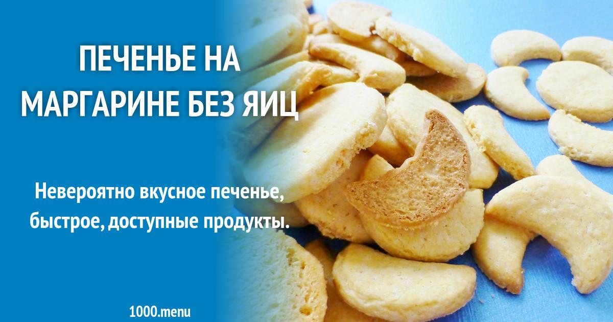 Печенье на маргарине без яиц
